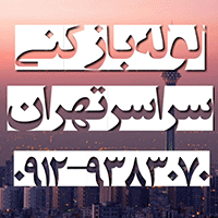 Photo of لوله بازکنی گیشا تهران(کوی نصر), 09129383070, فوری نیم ساعته