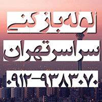 Photo of لوله بازکنی آزادی,09129383070,لوله بازکنی ارزان در محدوده آزادی