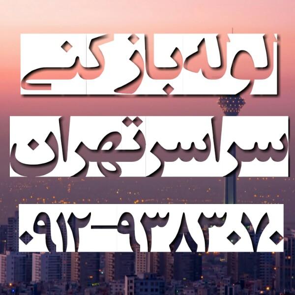 لوله بازکنی امامزاده عبدالله